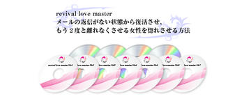 revival love master.png